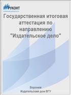 """Государственная итоговая аттестация по направлению """"Издательское дело"""""""