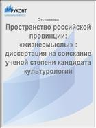 Пространство российской провинции: «жизнесмыслы» : диссертация на соискание ученой степени кандидата культурологии