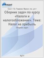 Сборник задач по курсу «Налоги и налогообложение». Тема: Налог на прибыль