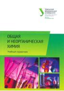 Общая и неорганическая химия: учебный справочник
