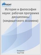 История и философия науки: рабочая программа дисциплины (кандидатского экзамена)