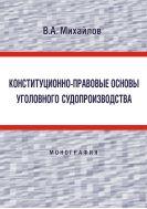 Конституционно-правовые основы уголовного судопроизводства