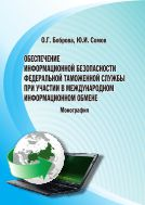 Обеспечение информационной безопасности Федеральной таможенной службы при участии в международном информационном обмене