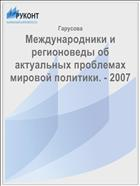 Международники и регионоведы об актуальных проблемах мировой политики. - 2007