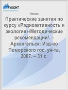 ������������ ������� �� ����� ���������������� � ���������/������������ ������������/. � �����������: ���-�� ���������� ���. ��-��, 2007. � 31 �.