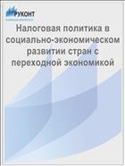 Налоговая политика в социально-экономическом развитии стран с переходной экономикой