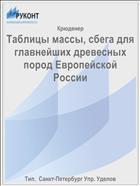 Таблицы массы, сбега для главнейших древесных пород Европейской России