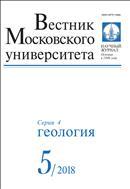 Вестник Московского университета. Серия 4. Геология