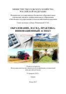 Образование, наука, практика: инновационный аспект. Т. II