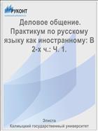 Деловое общение. Практикум по русскому языку как иностранному. В 2 ч. Ч. 1