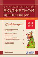 Финансовый справочник бюджетной организации