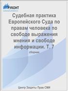 Судебная практика Европейского Суда по правам человека по свободе выражения мнения и свободе информации. Т. 7