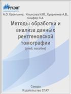 Методы обработки и анализа данных рентгеновской томографии
