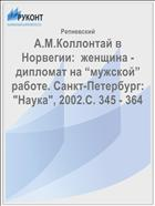 "А.М.Коллонтай в Норвегии:  женщина - дипломат на ""мужской"" работе. Санкт-Петербург: ""Наука"", 2002.С. 345 - 364"