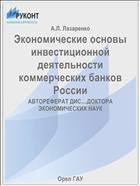 Экономические основы инвестиционной деятельности коммерческих банков России