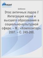 Этос античных ладов // Интеграция науки и высшего образования в социально-культурной сфере. – М.: «Композитор». 2007. – C. 249-260.