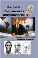 Современная антропология