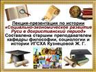 Социально-экономическое развитие Руси в дохристианский период
