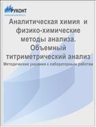Аналитическая химия и физико-химические методы анализа. Объемный титриметрический анализ
