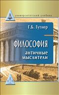 Философия : Античные мыслители : Учебник для студентов теологического, религиоведческого и других гуманитарных направлений и специальностей высших учебных заведений