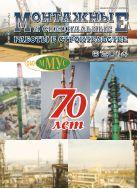 Монтажные и специальные работы в строительстве