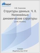 Структуры данных. Ч. II. Нелинейные динамические структуры