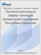 Противострессорный эффект пелоидов грязевого месторождения Республики Калмыкия