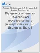 Юридические записки Ярославского государственного университета им. П.Г. Демидова. Вып. 8
