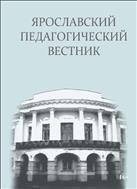 Ярославский педагогический вестник