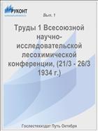 Труды 1 Всесоюзной научно-исследовательской лесохимической конференции, (21/3 - 26/3 1934 г.)