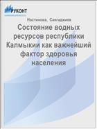 Состояние водных ресурсов республики Калмыкии как важнейший фактор здоровья населения