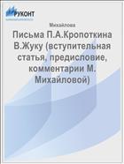 Письма П.А.Кропоткина В.Жуку (вступительная статья, предисловие, комментарии М. Михайловой)