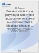 Ионные механизмы регуляции развития и прорастания мужского гаметофита табака Nicotiana tabacum L.