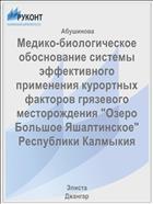 Медико-биологическое обоснование системы эффективного применения курортных факторов грязевого месторождения «Озеро Большое Яшалтинское» Республики Калмыкия
