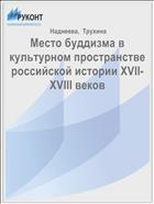 Место буддизма в культурном пространстве российской истории XVII-XVIII веков