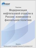 Модернизация нефтегазовой отрасли в России: изменения в фискальной политике