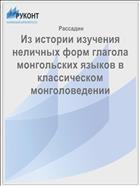 Из истории изучения неличных форм глагола монгольских языков в классическом монголоведении