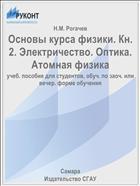 Основы курса физики. Кн. 2. Электричество. Оптика. Атомная физика