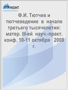 Ф.И. Тютчев и тютчеведение  в  начале третьего тысячелетия:  матер. III-ей  науч.-практ.  конф. 10-11 октября   2008  г.