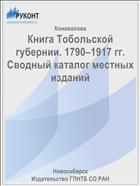 Книга Тобольской губернии. 1790–1917 гг. Сводный каталог местных изданий