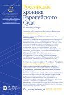 Российская хроника Европейского Суда