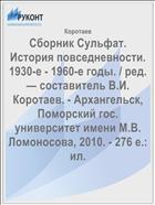 ������� �������. ������� ��������������. 1930-� - 1960-� ����. / ���. � ����������� �.�. ��������. - �����������, ��������� ���. ����������� ����� �.�. ����������, 2010. - 276 �.: ��.