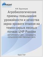 Агробиологические приемы повышения урожайности и качества зерна ярового ячменя на темно-серых лесных почвах ЦЧР России