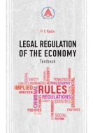Legal Regulation of the Economy