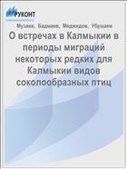 О встречах в Калмыкии в периоды миграций некоторых редких для Калмыкии видов соколообразных птиц