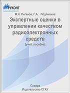 Экспертные оценки в управлении качеством радиоэлектронных средств