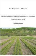 Организация лесных питомников в условиях Приморского края