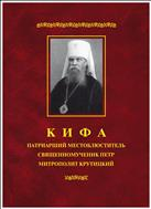 Кифа - Патриарший Местоблюститель священномученик Петр, митрополит Крутицкий (1862-1937)