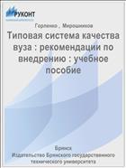 Типовая система качества вуза: рекомендации по внедрению