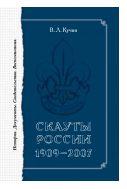 Скауты России. 1909–2007. История. Документы. Свидетельства. Воспоминания